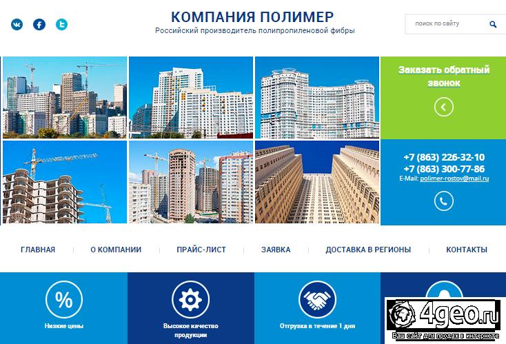 Компания полимер официальный сайт сайты уфимских строительных компаний