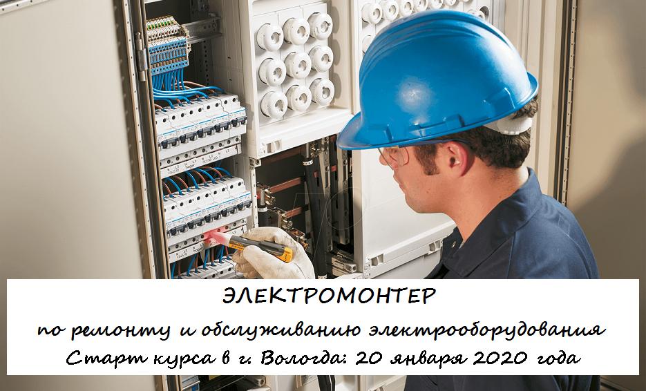 Часа работы электромонтера стоимость ломбард-магазин киев часовой