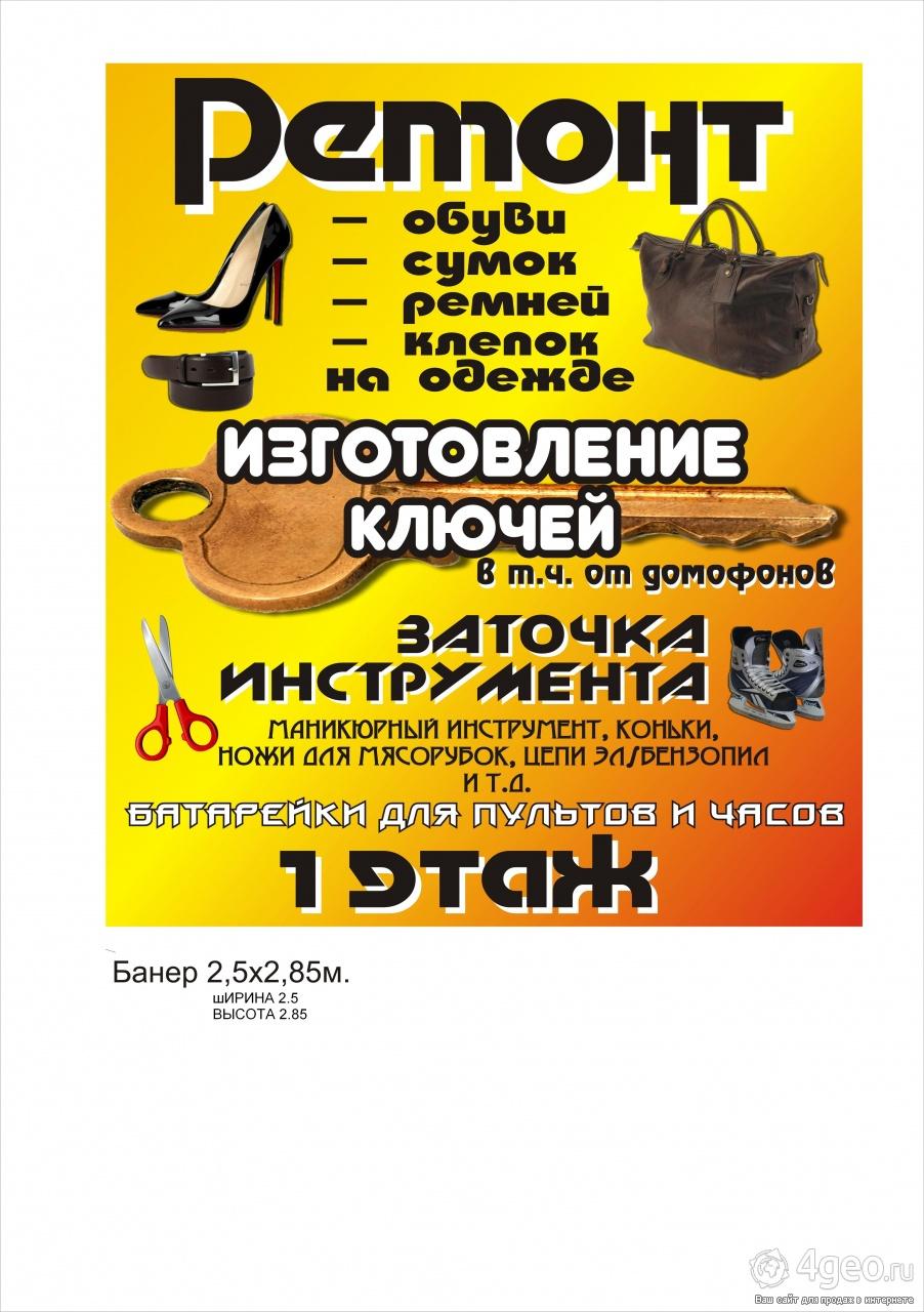 реклама ремонт обуви в картинках самые популярные