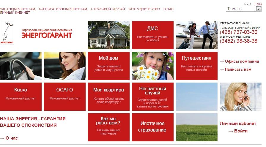 Страховая компания энергогарант официальный сайт спб продвижение в яндекс видео