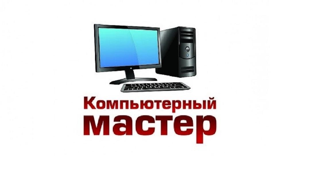 Компьютерный мастер в Тюмени