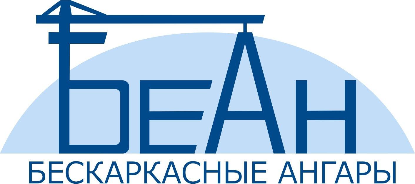 Компания БеАн осуществляет строительство бескаркасных арочных ангаров и хранилищ.